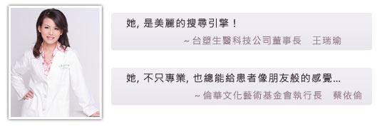 台北皮膚科醫師李士虹